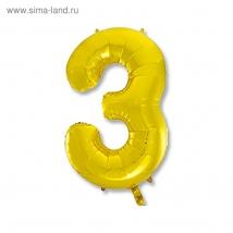 Шар фольгированный цифра 3 Gold