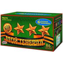"""Батарея салютов """"Мой генерал"""" 86 залпов 0,8 и 1,2 калибры"""